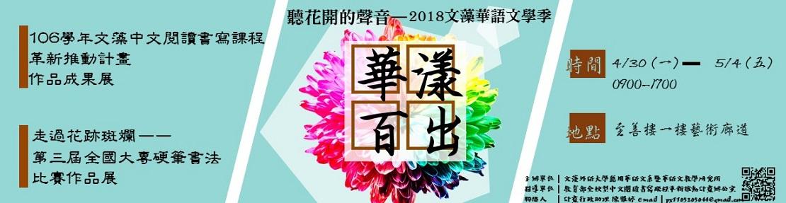 華漾擺出-中文閱讀計畫成果展