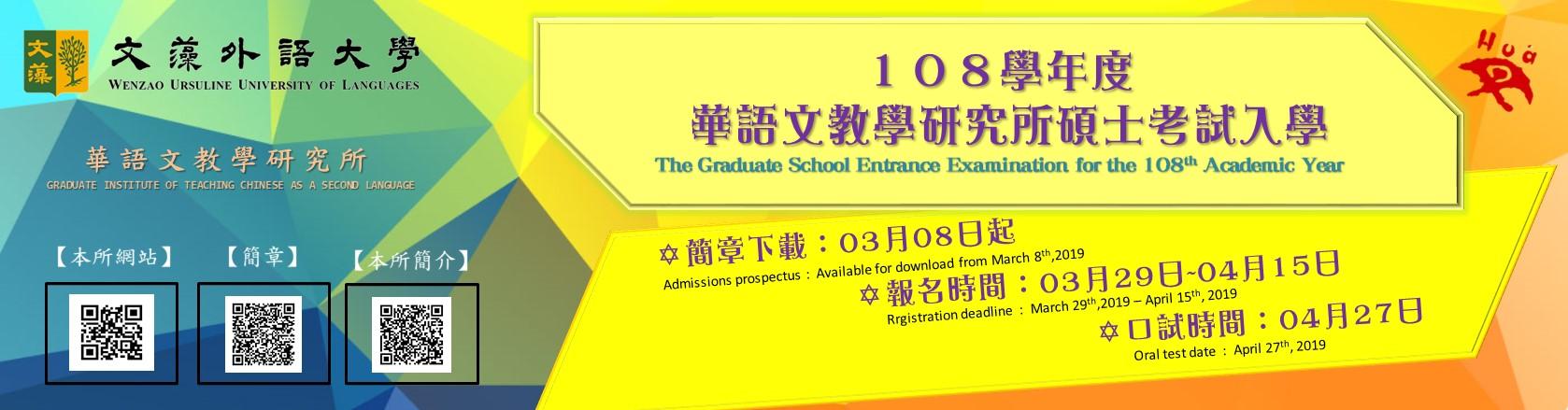 華語文研究所碩士考試入學(另開新視窗)