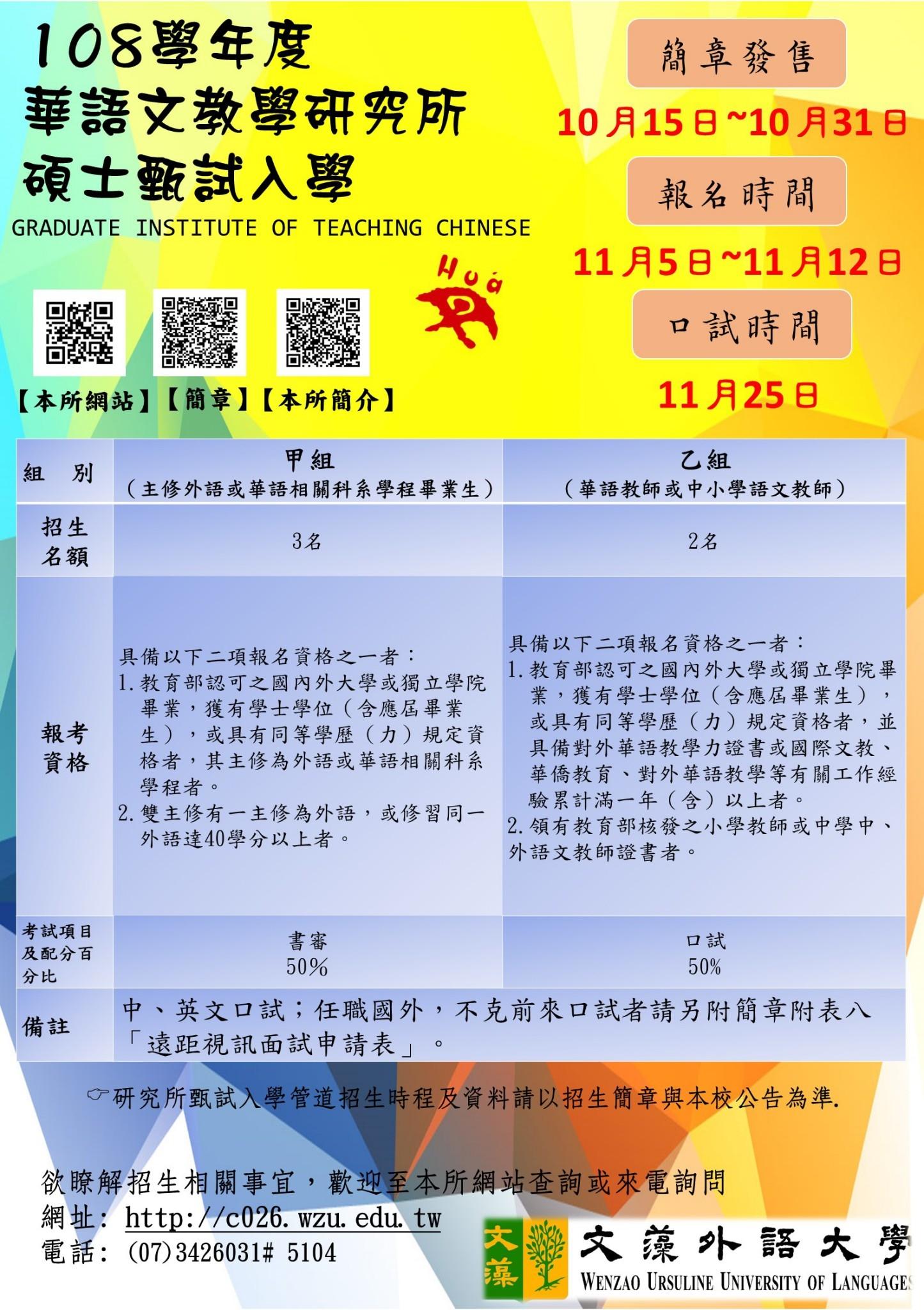 472559-研究所碩士甄試入學_A2海報.jpg