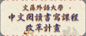 文藻外語大學中文閱讀書寫課程改革計劃