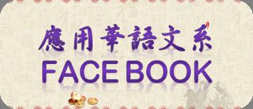應華系學會臉書