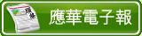 應華系報電子報